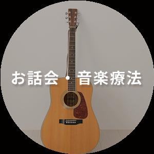 お話会・音楽療法