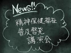 青葉区精神保健福祉普及啓発講演会